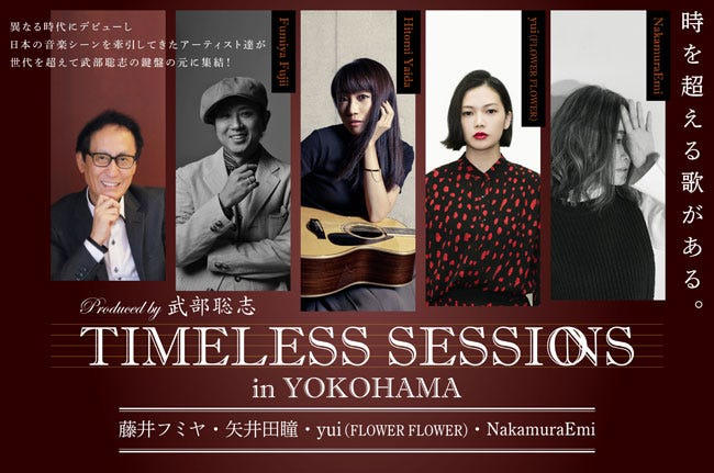 【TIMELESS SESSIONS in YOKOHAMA Produced by 武部聡志】のある1日