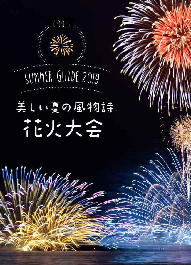 花火 大会 2019 埼玉