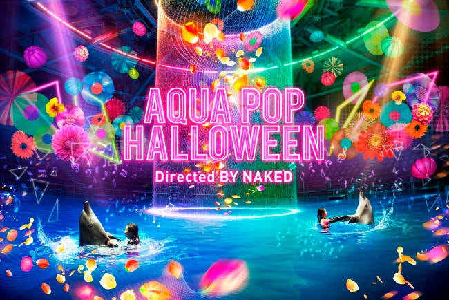 アクアパーク品川「AQUA POP HALLOWEEN Directed BY NAKED」