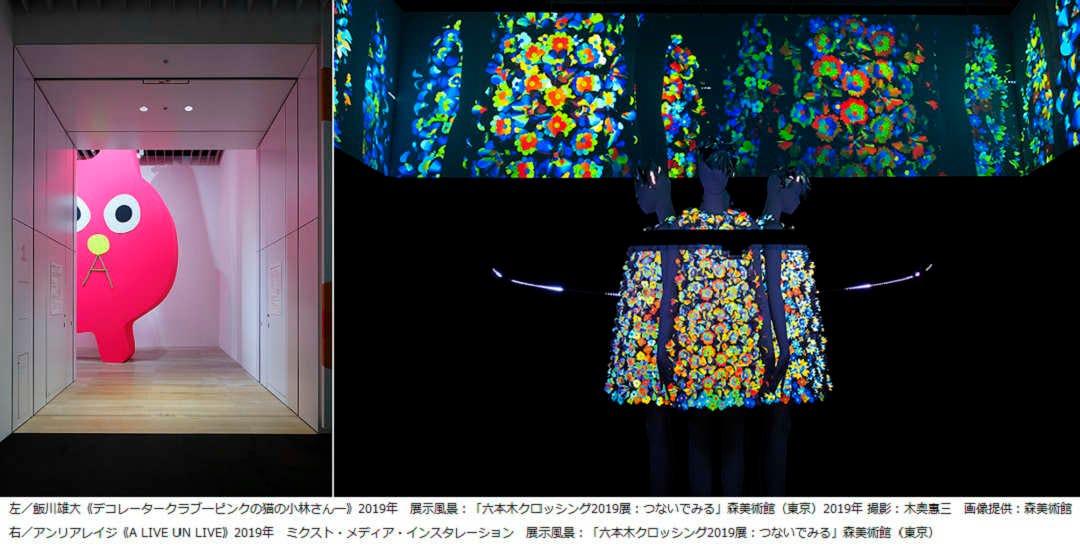 森美術館で「六本木クロッシング2019展:つないでみる」を開催。現代 ...