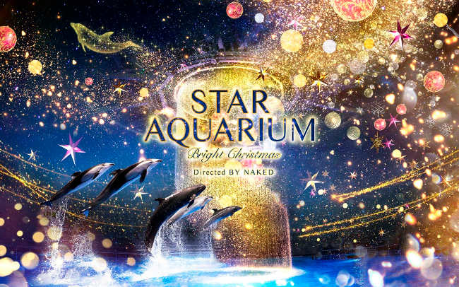 アクアパーク品川「STAR AQUARIUM -Bright Christmas-  Directed BY NAKED」