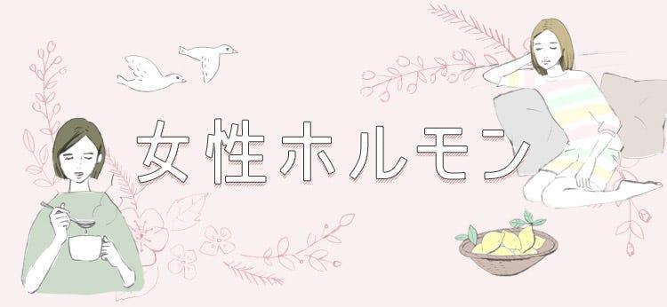 ホルモン 日本橋 アップ 女性 バスト