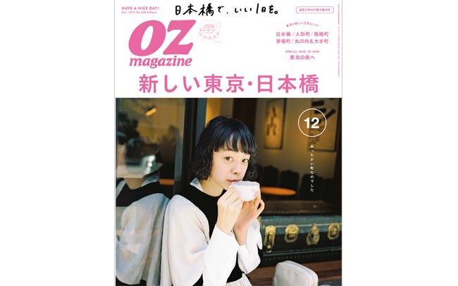 OZmagazine 12月号「週末ひとり旅」特集