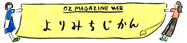 OZmagazine WEB よりみちじかん