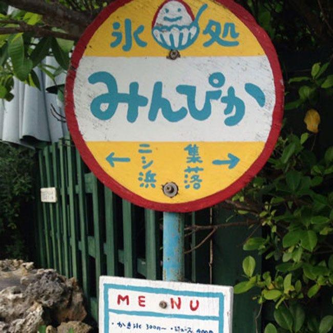 読者と作る「私だけの旅、聞いてください!」Vol.002/沖縄県・八重山諸島【前編】