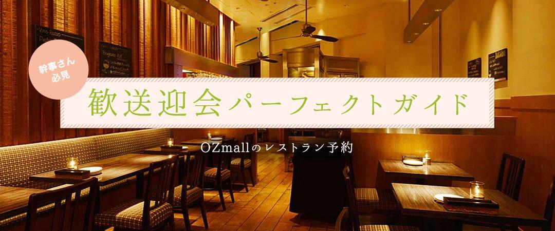 c4dfb5d733d46 新入社員必見 あなたは大丈夫?歓迎会の服装マナー - OZmall