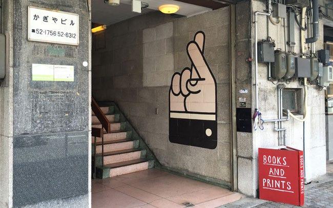 町に着いたら 本屋をめざそう vol 001 books and prints 静岡県浜松市