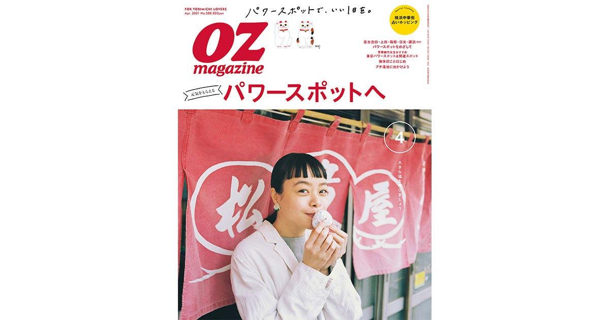 オズマガジン【OZmagazine】雑誌の公式WEB|最新号や定期購読を随時更新中 - OZmall