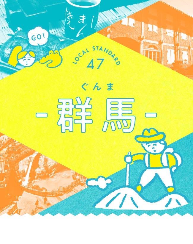 県 観光 群馬