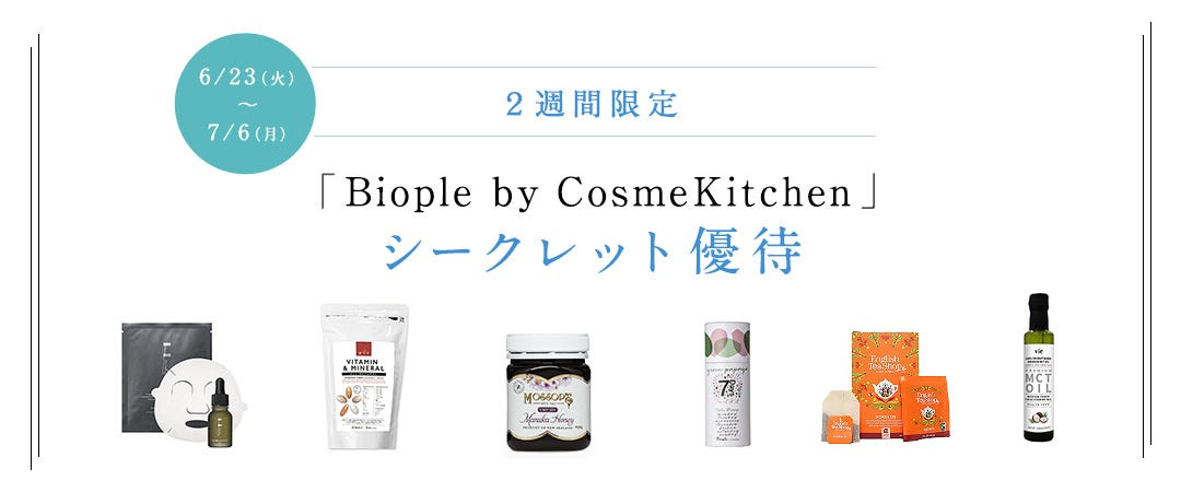 Biople by CosmeKitchen × OZmall