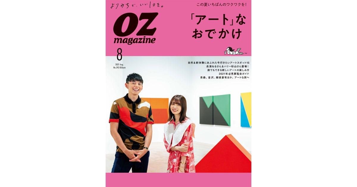 オズマガジン【OZmagazine】雑誌の公式WEB 最新号や定期購読を随時更新中 - OZmall
