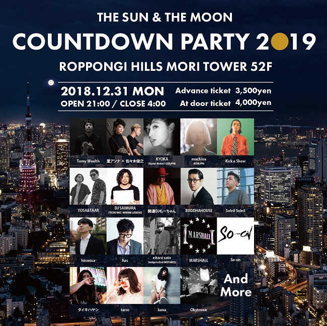 THE SUN&THE MOON COUNTDOWN PARTY 2019 ポスター