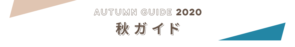 AUTUMN GUIDE 2020 秋ガイド
