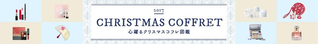 クリスマスコフレ2017