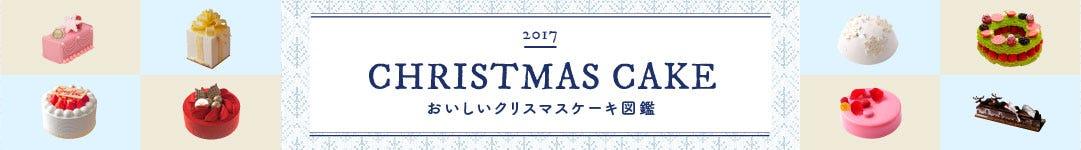 2017クリスマスケーキ01