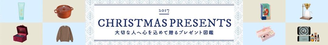 クリスマスプレゼント2017