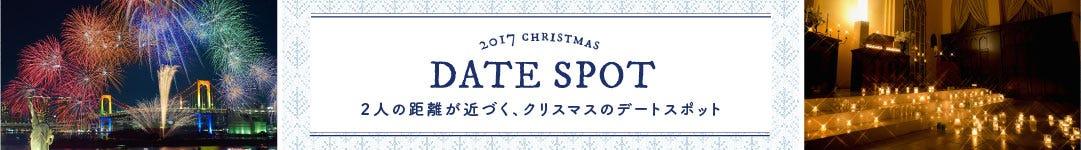 オズモールのクリスマスのデートスポット