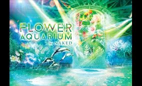 アクアパーク品川 『FLOWER AQUARIUM by NAKED』