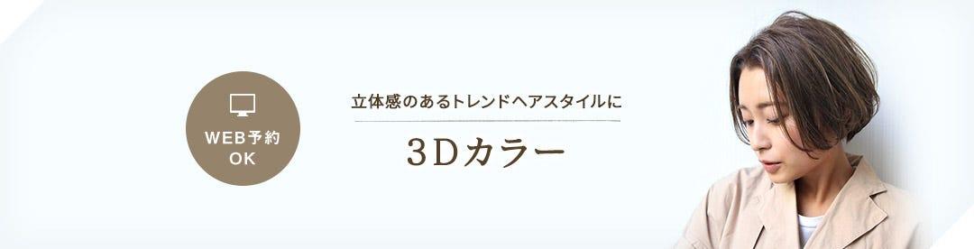 3Dカラー
