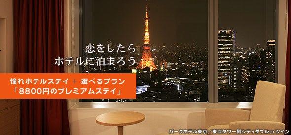 ホテル 予約:東京 横浜【OZmallのホテル予約】