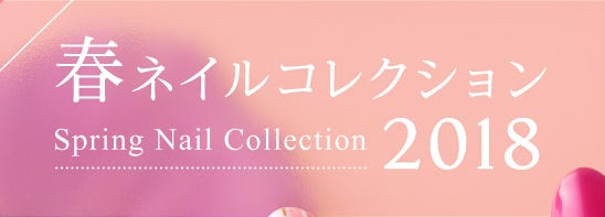 SPRING COLLECTION 2017春ネイルコレクション