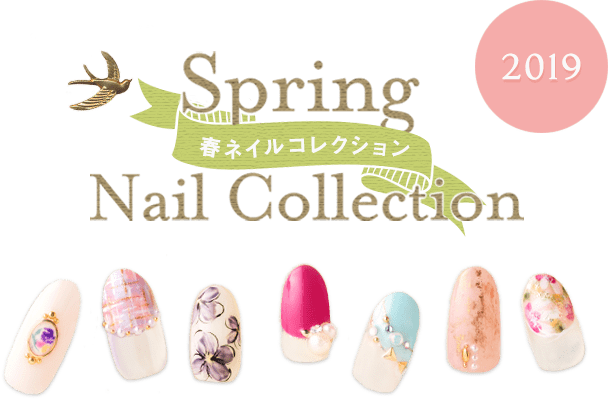 Spring Nail Collection 春ネイルコレクション 2019