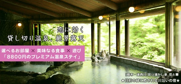 温泉 予約:草津・四万・箱根・伊香保【Ozmallの温泉予約】
