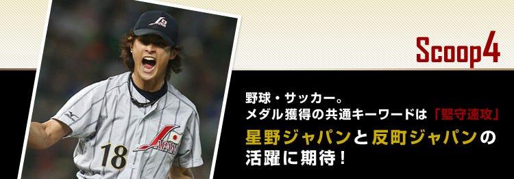 野球・サッカー。メダル獲得の共通キーワードは「堅守速攻」星野ジャパンと反... 今大会が、金メダ