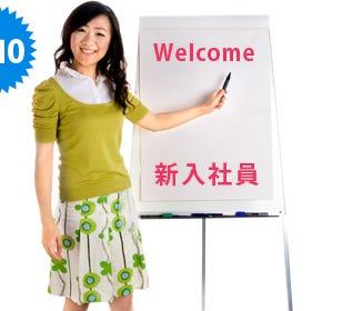 """Welcome 新入社員  新入社員のみなさん、いらっしゃい! これから入っていく、未知なる""""O"""