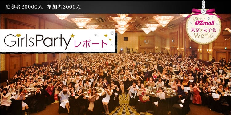 Girls party レポート