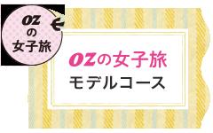 横浜 女子 旅 モデル コース